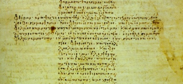 A 12th-century Byzantine manuscript of the Hippocratic Oath